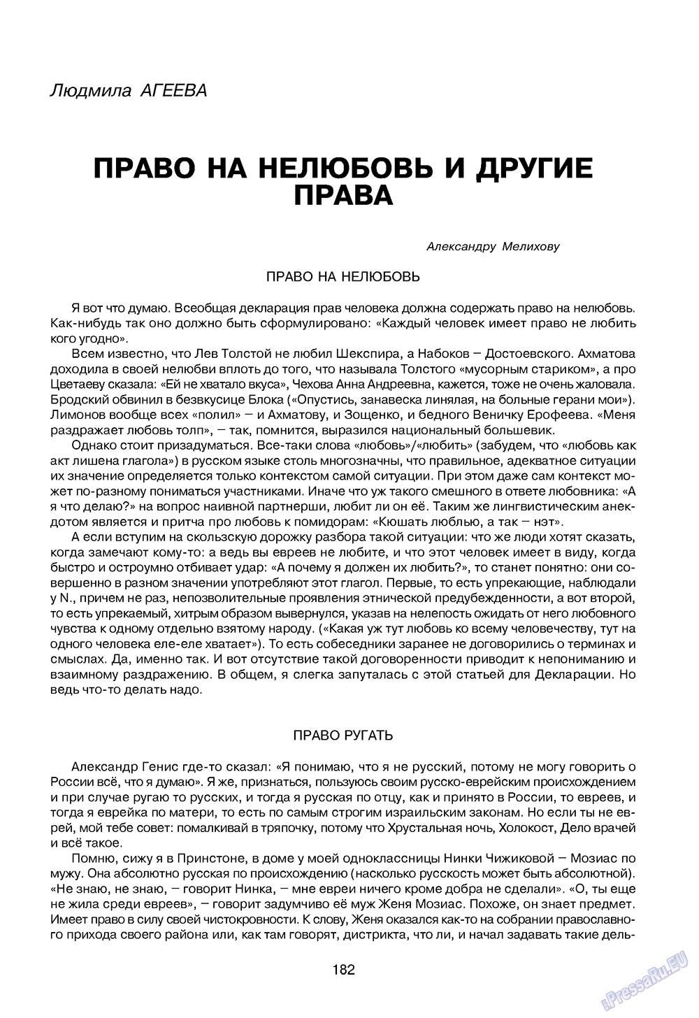 Зарубежные записки (журнал). 2008 год, номер 4, стр. 184