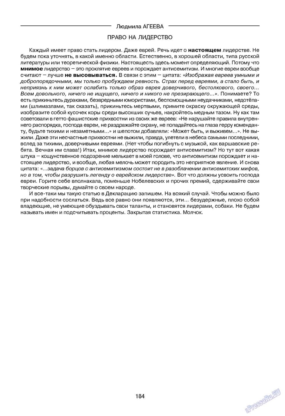 Зарубежные записки (журнал). 2008 год, номер 4, стр. 186