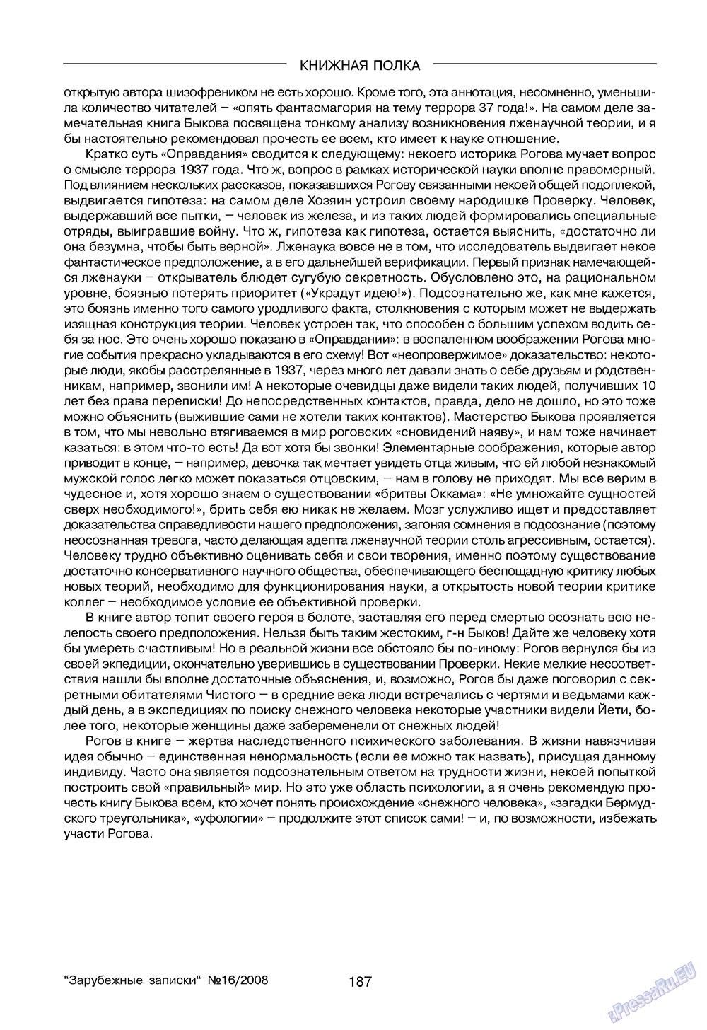 Зарубежные записки (журнал). 2008 год, номер 4, стр. 189