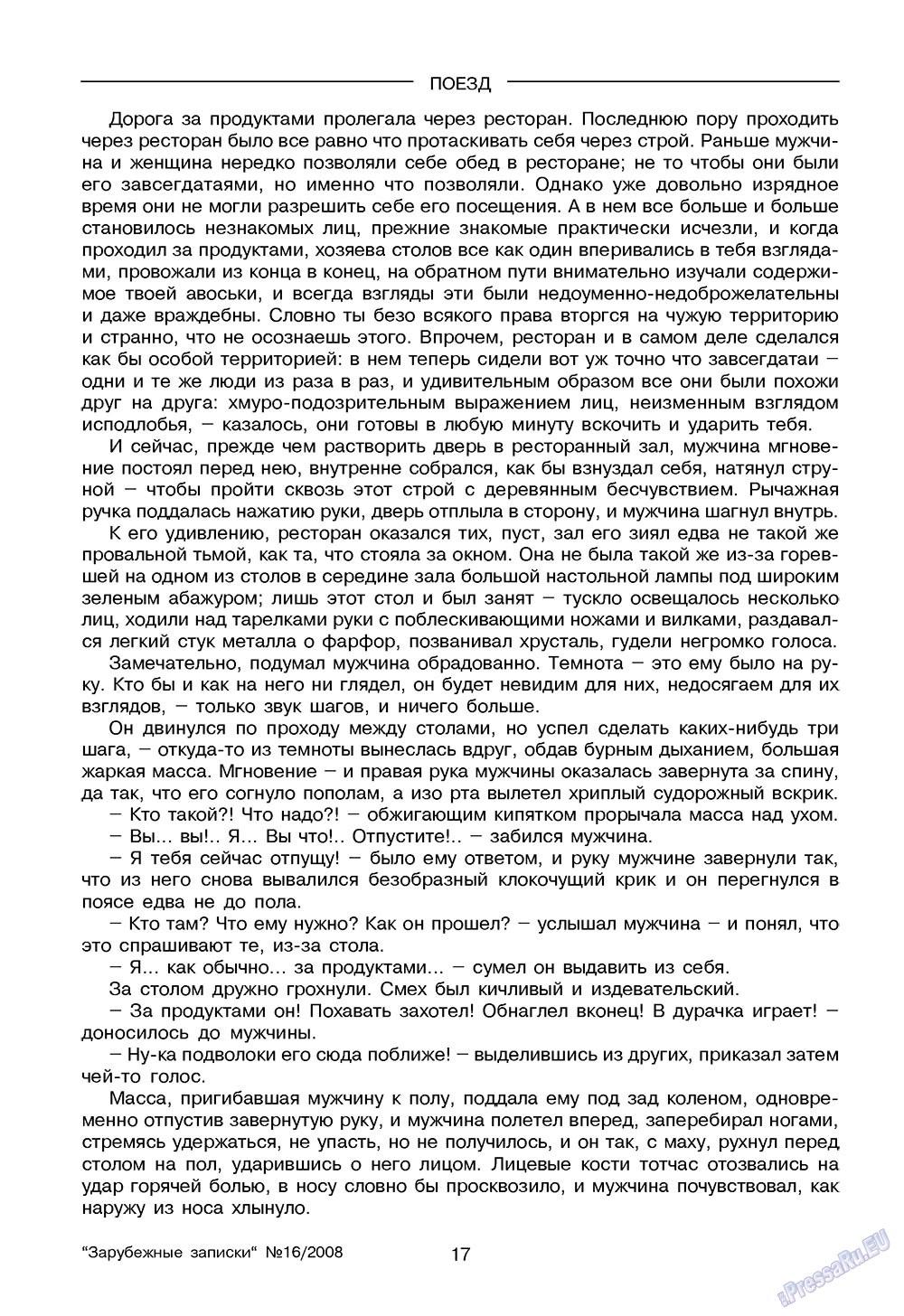 Зарубежные записки (журнал). 2008 год, номер 4, стр. 19