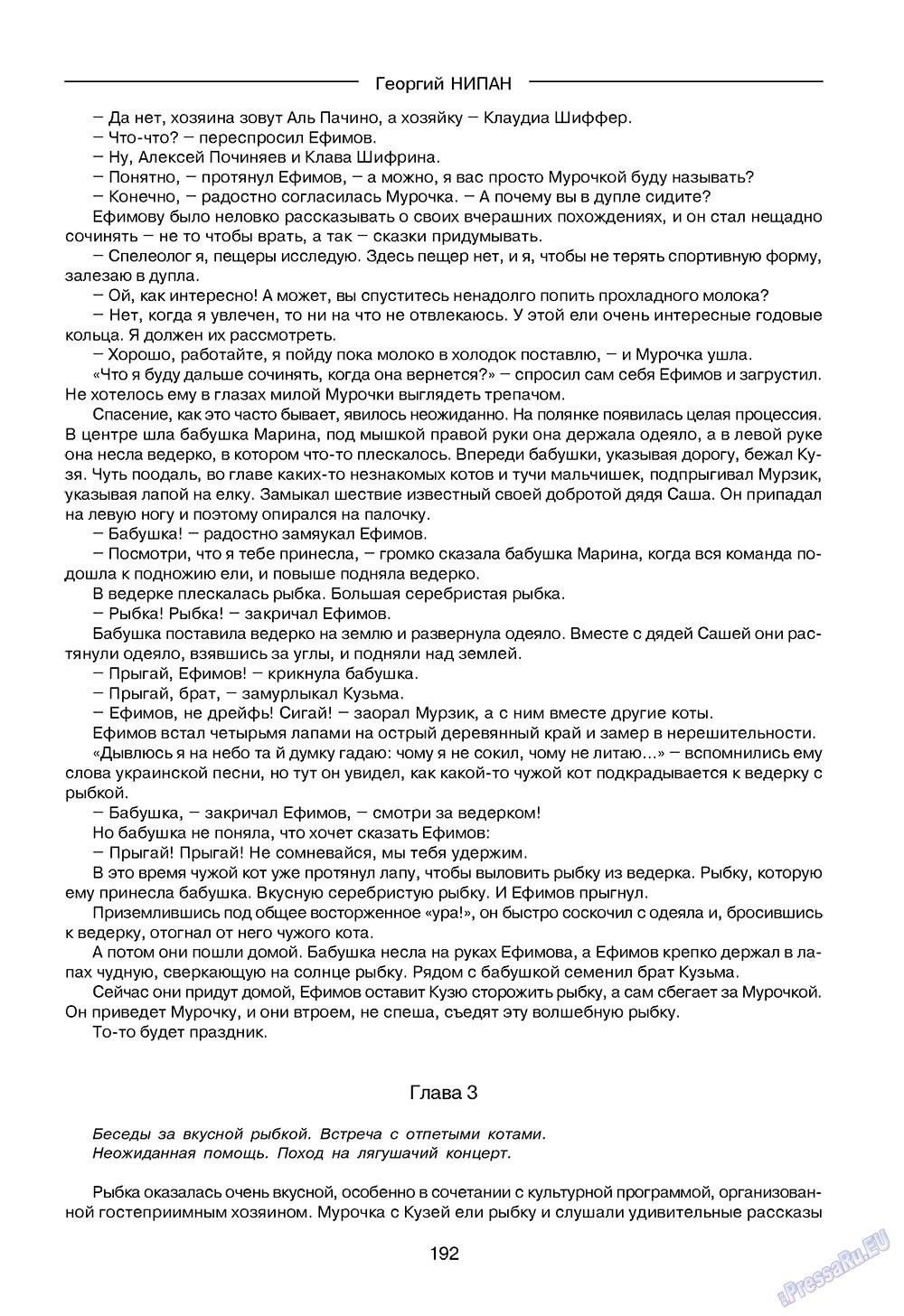 Зарубежные записки (журнал). 2008 год, номер 4, стр. 194