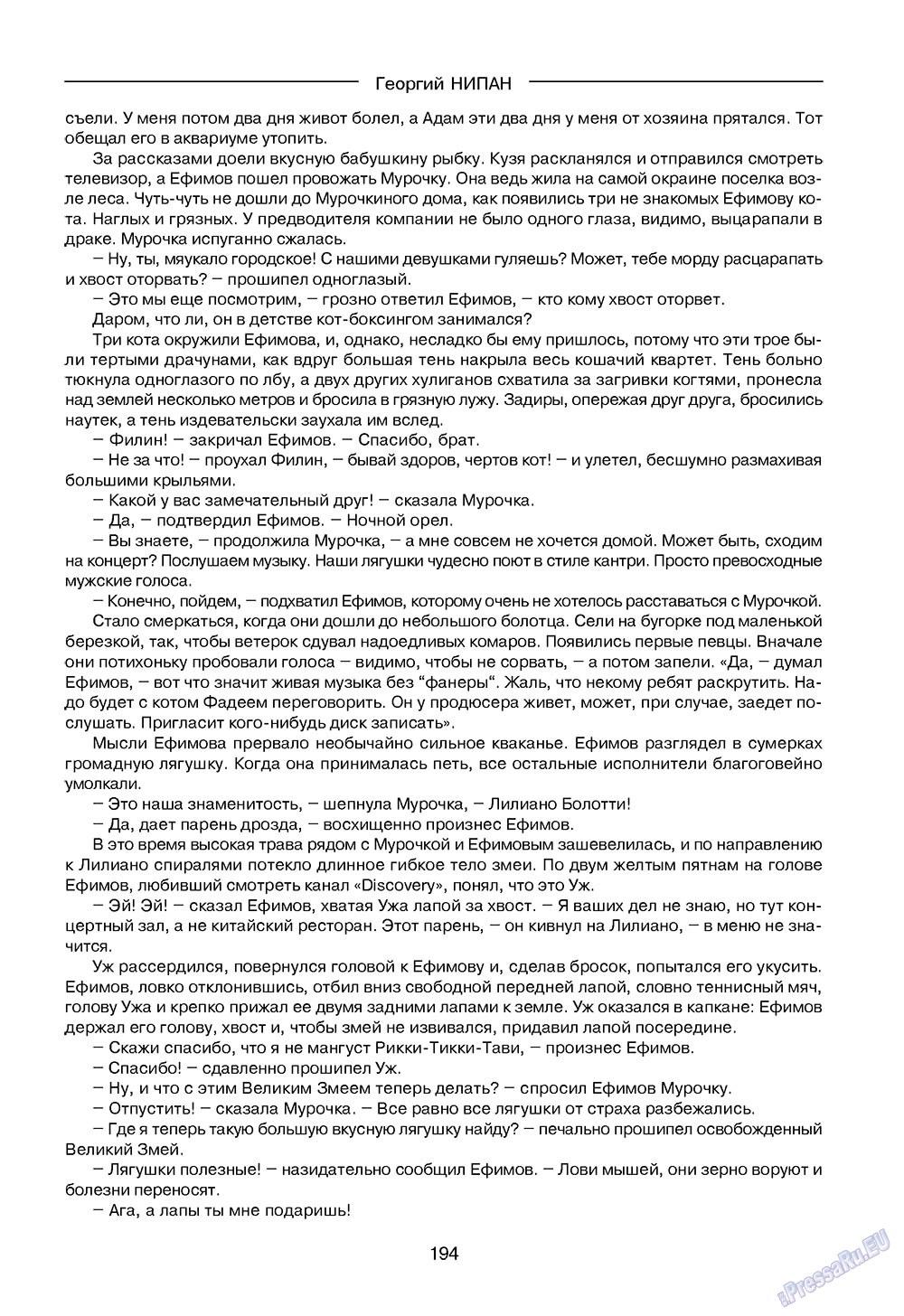 Зарубежные записки (журнал). 2008 год, номер 4, стр. 196