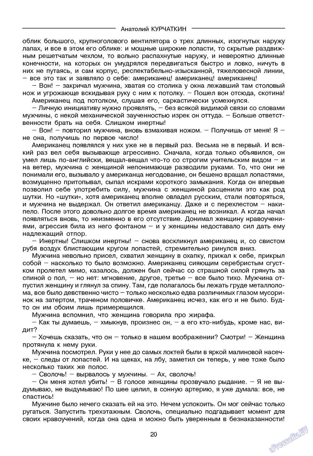 Зарубежные записки (журнал). 2008 год, номер 4, стр. 22
