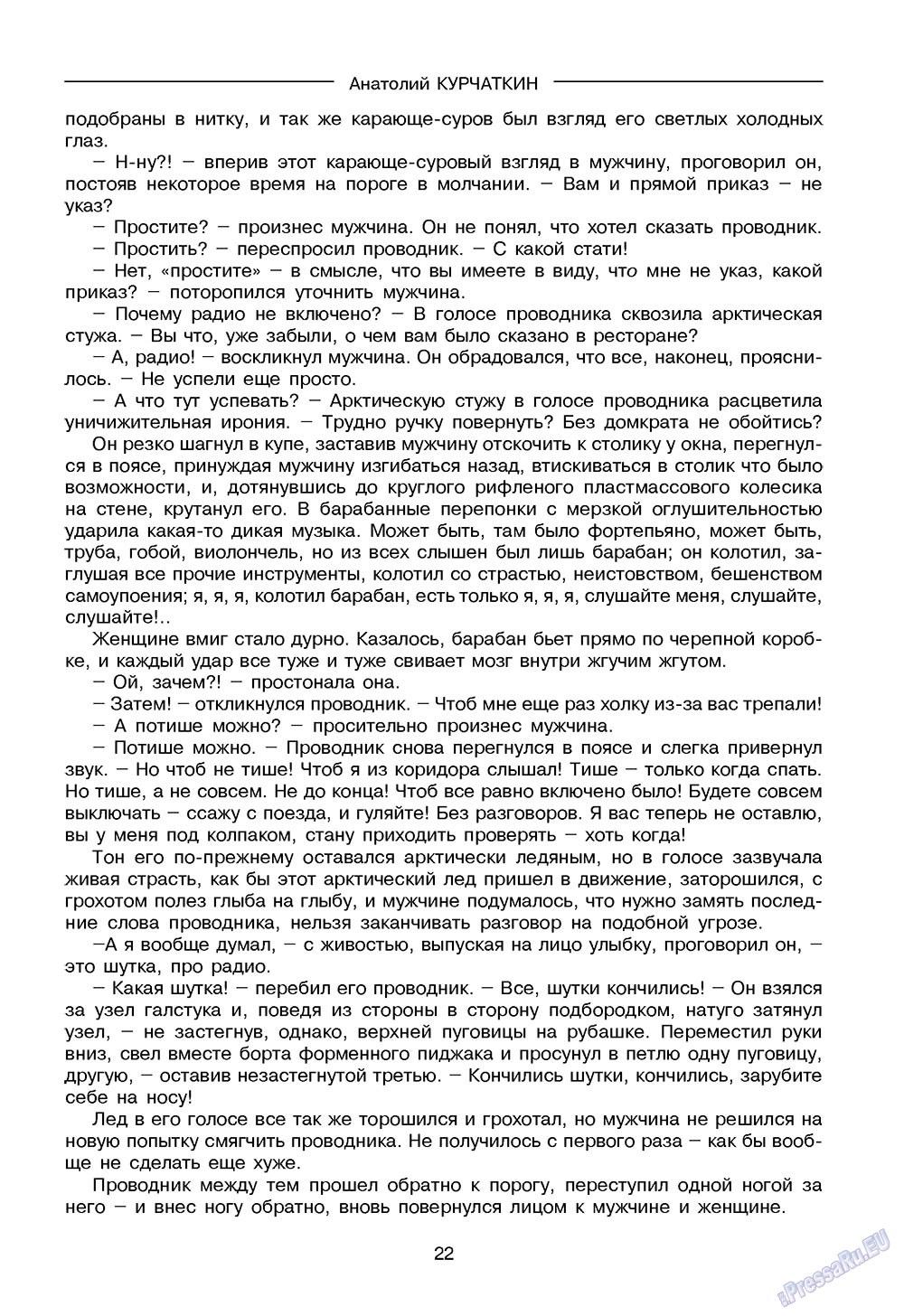 Зарубежные записки (журнал). 2008 год, номер 4, стр. 24