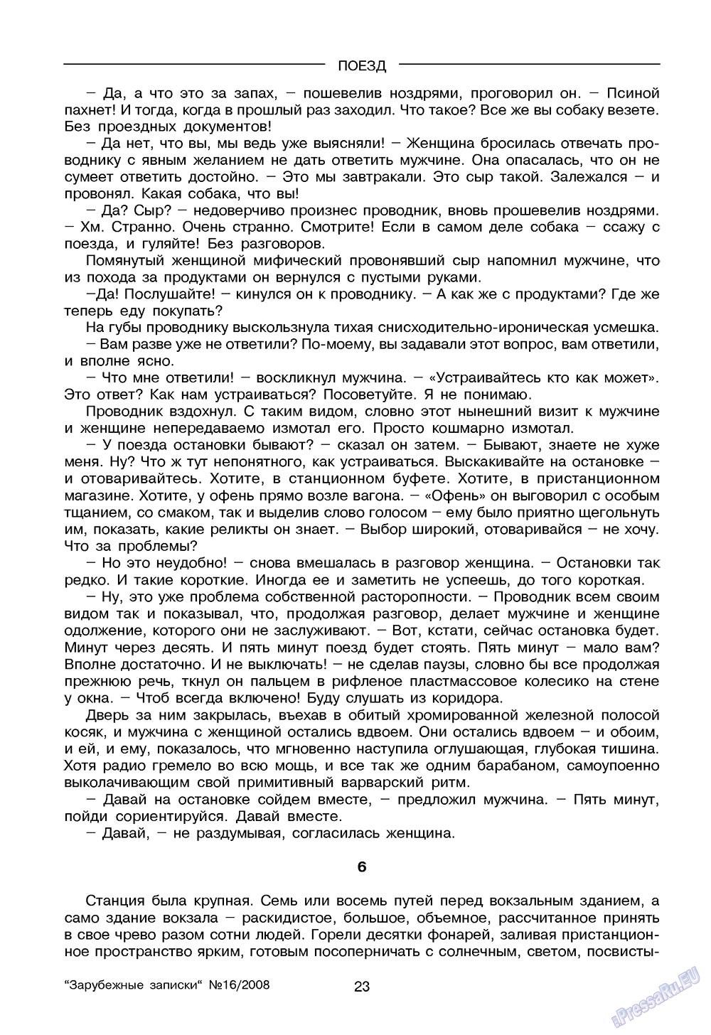Зарубежные записки (журнал). 2008 год, номер 4, стр. 25