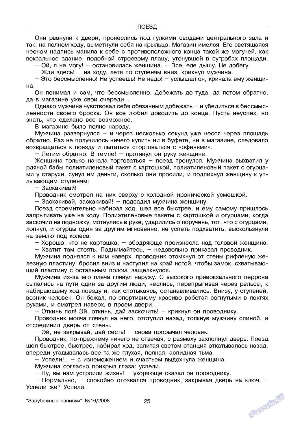 Зарубежные записки (журнал). 2008 год, номер 4, стр. 27
