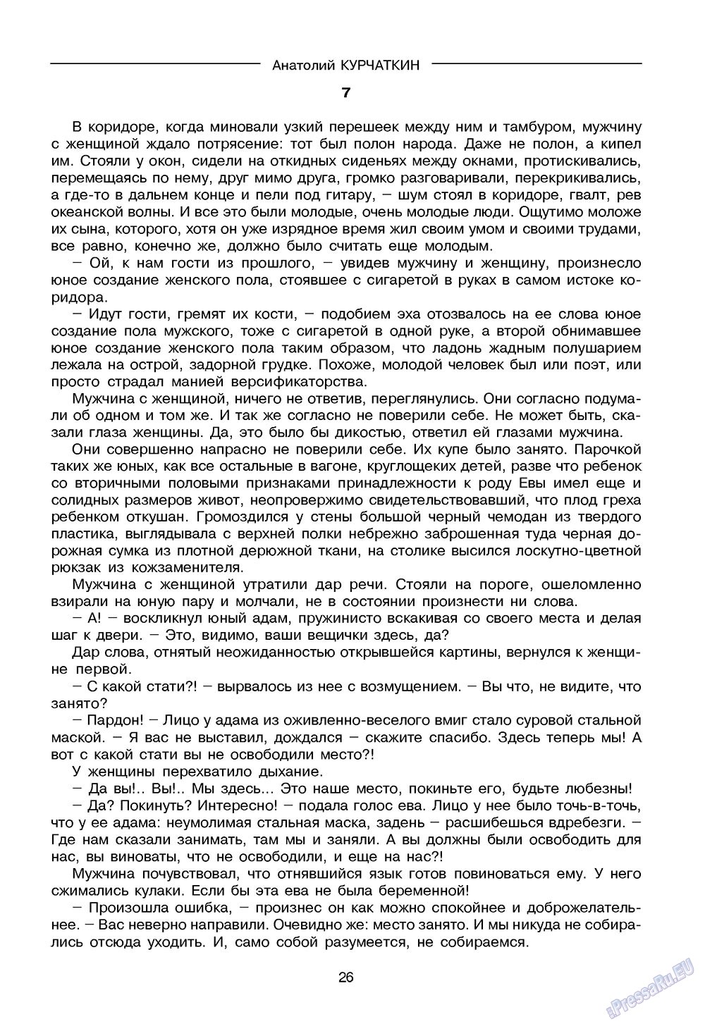Зарубежные записки (журнал). 2008 год, номер 4, стр. 28