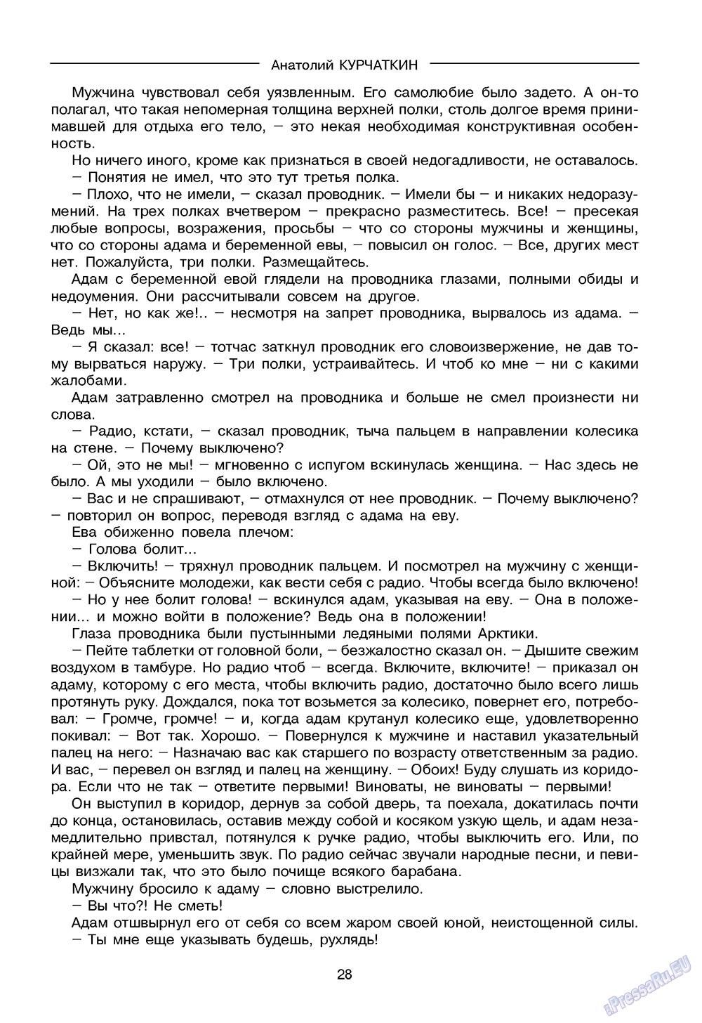 Зарубежные записки (журнал). 2008 год, номер 4, стр. 30