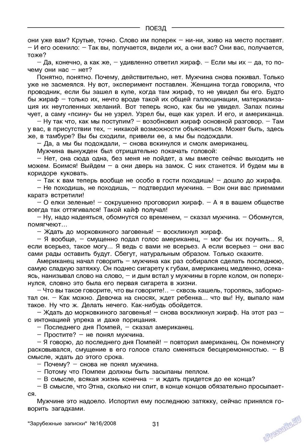 Зарубежные записки (журнал). 2008 год, номер 4, стр. 33