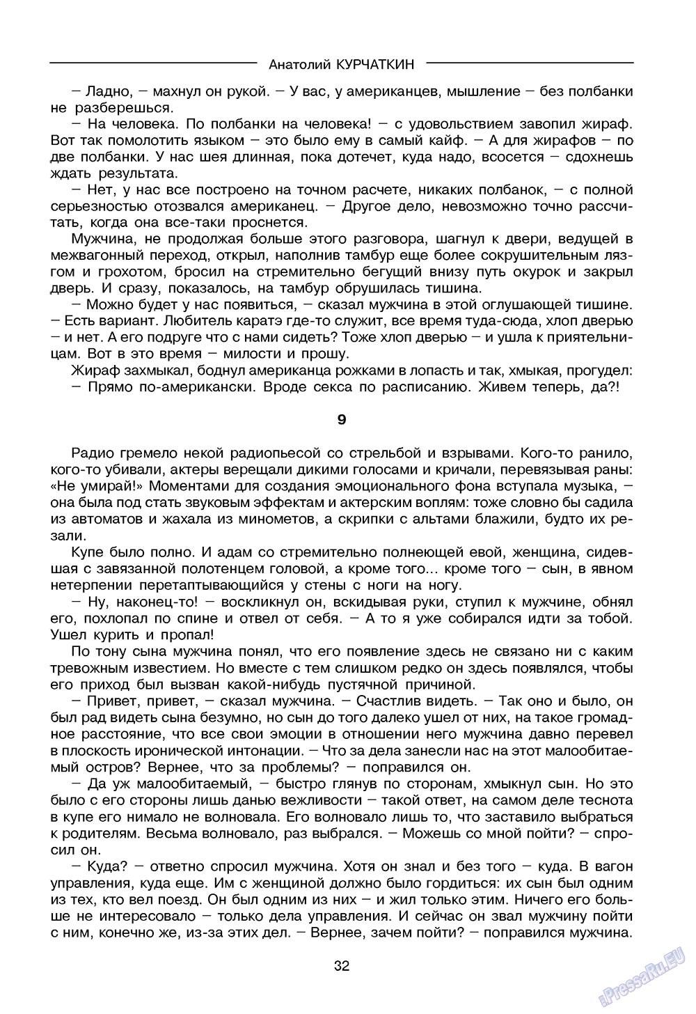 Зарубежные записки (журнал). 2008 год, номер 4, стр. 34