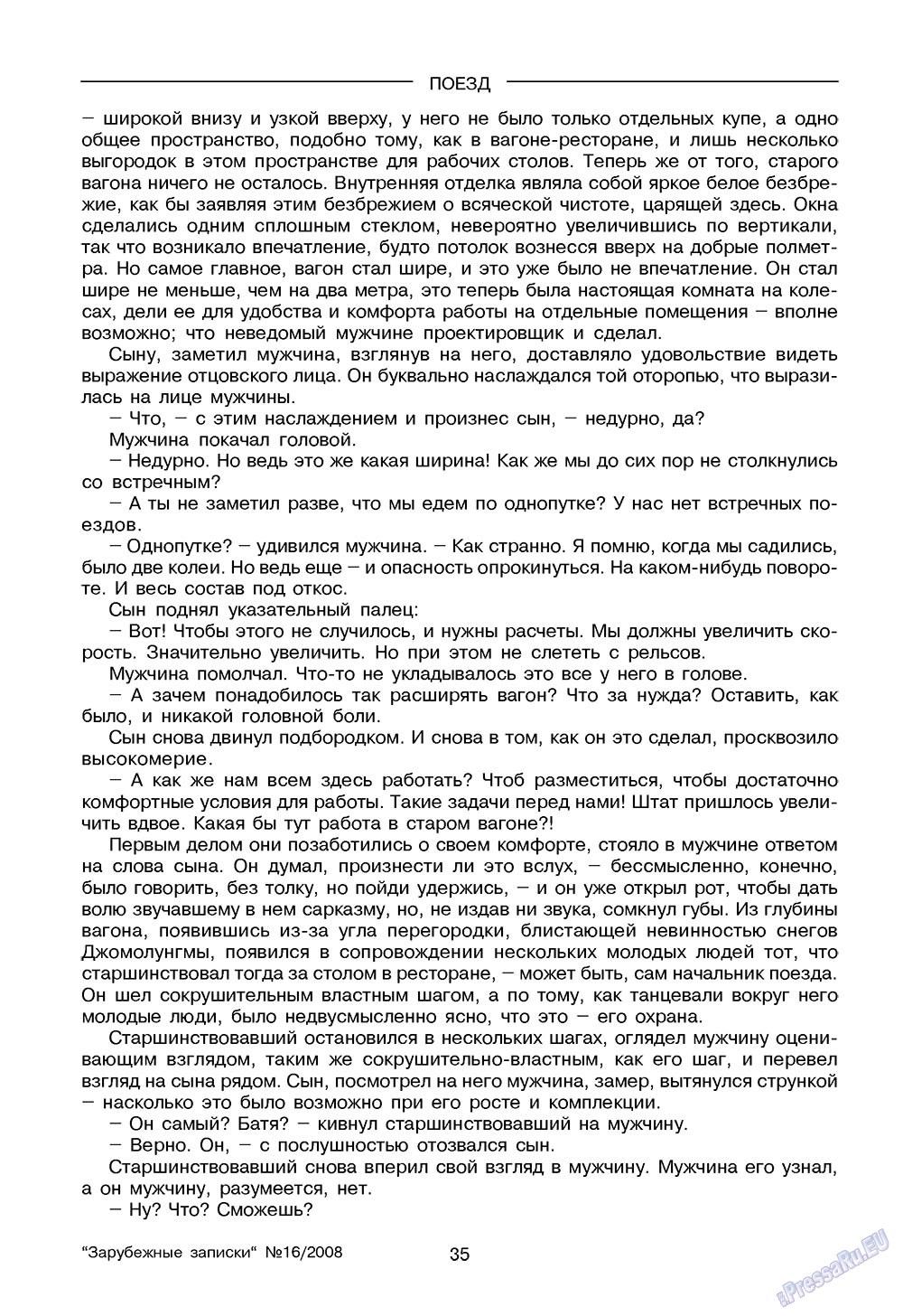 Зарубежные записки (журнал). 2008 год, номер 4, стр. 37
