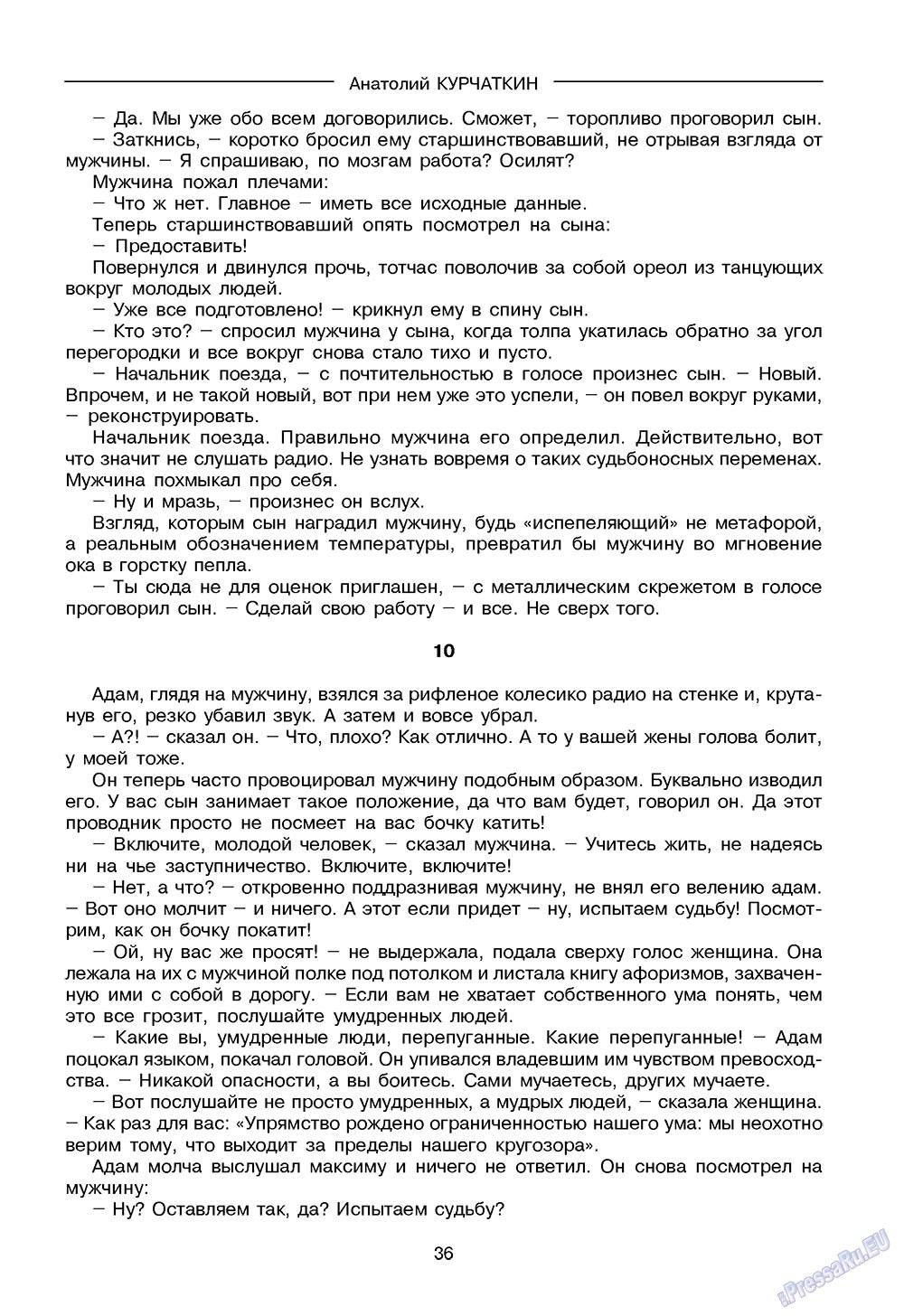Зарубежные записки (журнал). 2008 год, номер 4, стр. 38