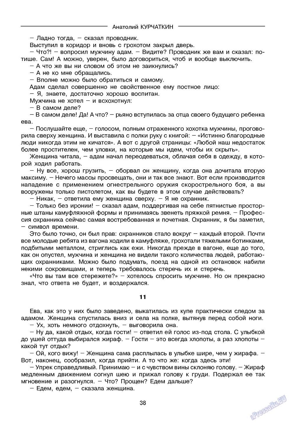 Зарубежные записки (журнал). 2008 год, номер 4, стр. 40