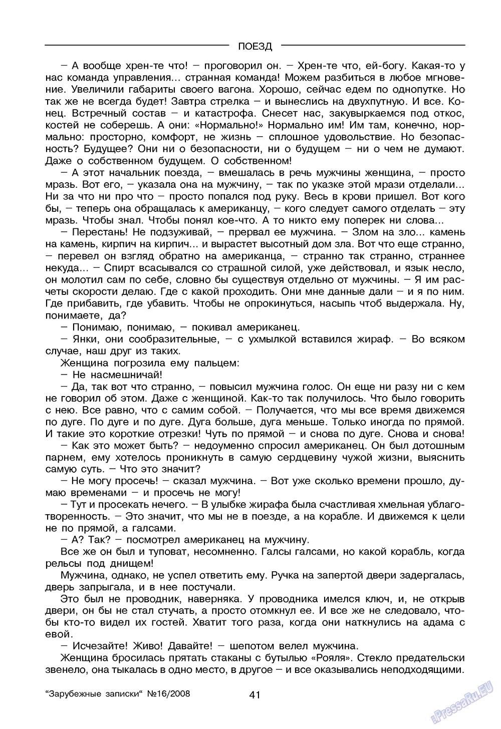 Зарубежные записки (журнал). 2008 год, номер 4, стр. 43