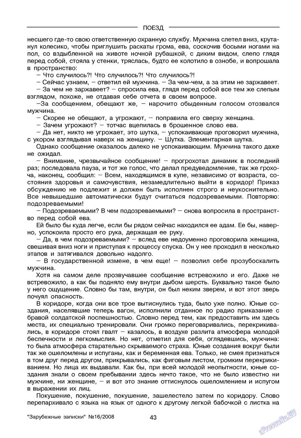Зарубежные записки (журнал). 2008 год, номер 4, стр. 45