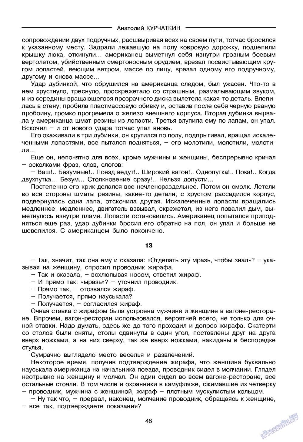 Зарубежные записки (журнал). 2008 год, номер 4, стр. 48