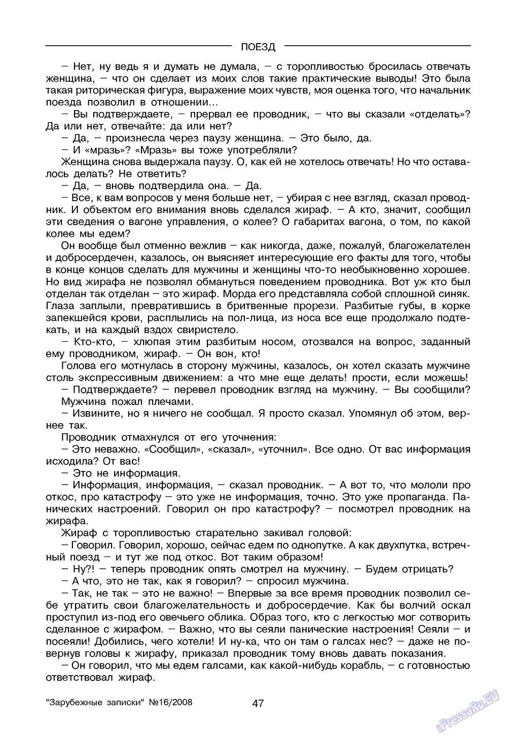 Зарубежные записки (журнал). 2008 год, номер 4, стр. 49
