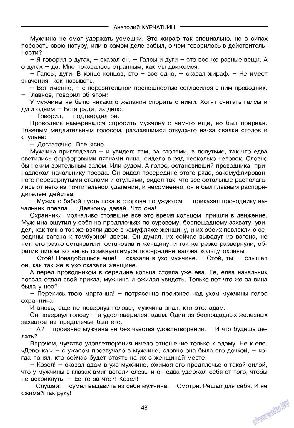 Зарубежные записки (журнал). 2008 год, номер 4, стр. 50