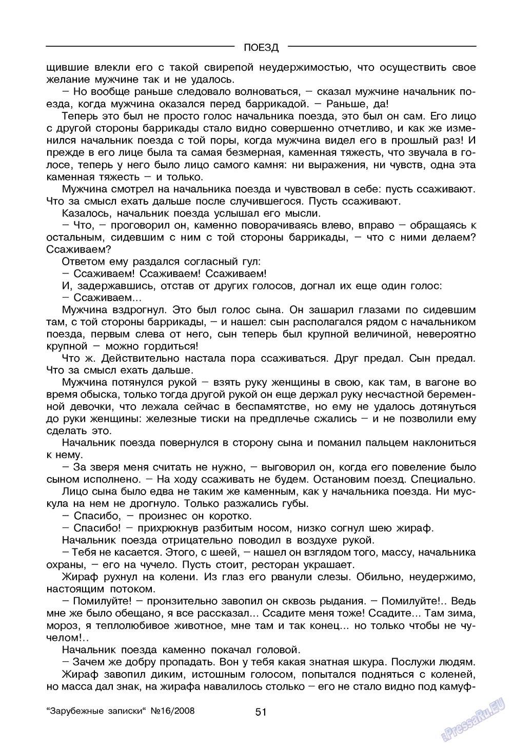 Зарубежные записки (журнал). 2008 год, номер 4, стр. 53