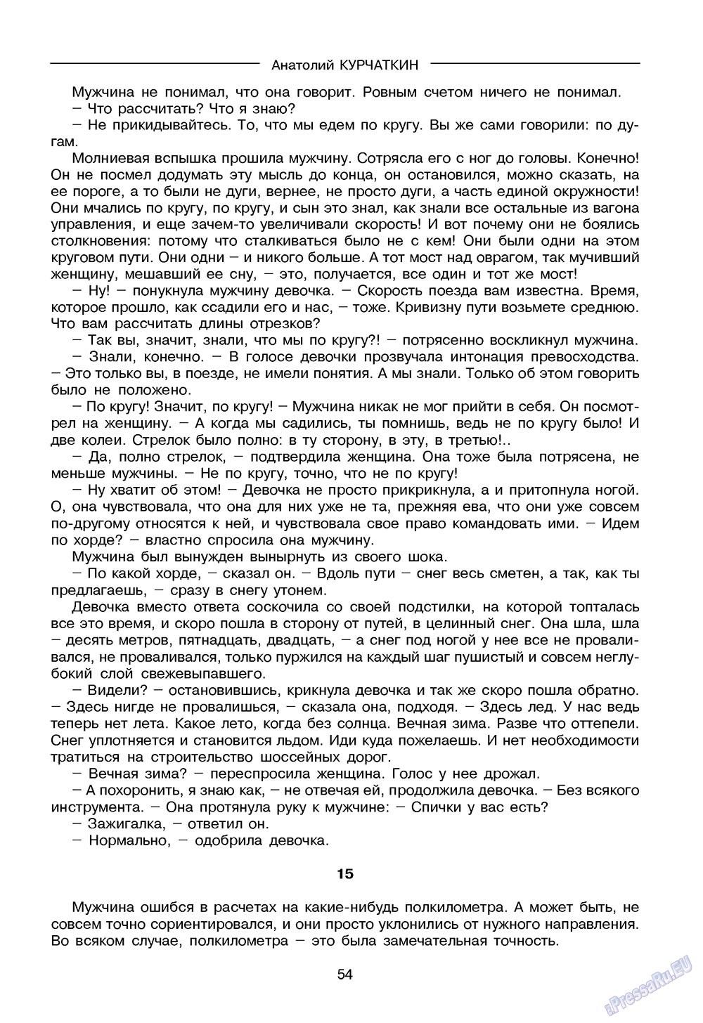 Зарубежные записки (журнал). 2008 год, номер 4, стр. 56