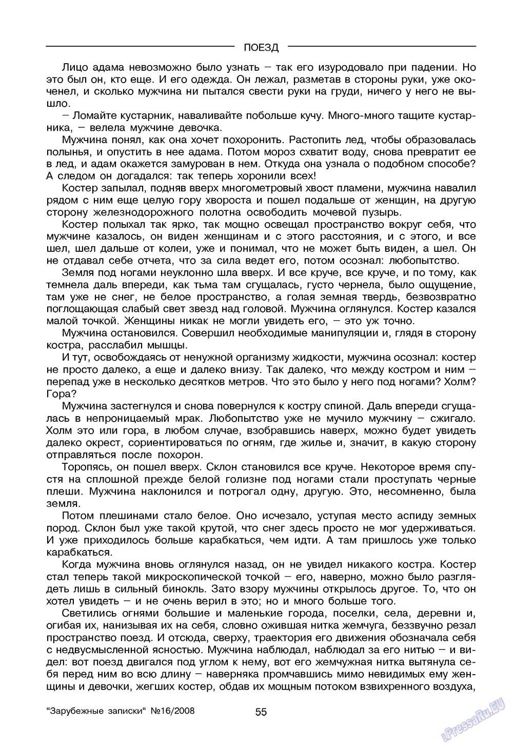 Зарубежные записки (журнал). 2008 год, номер 4, стр. 57