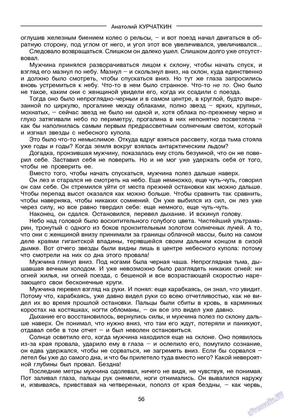 Зарубежные записки (журнал). 2008 год, номер 4, стр. 58