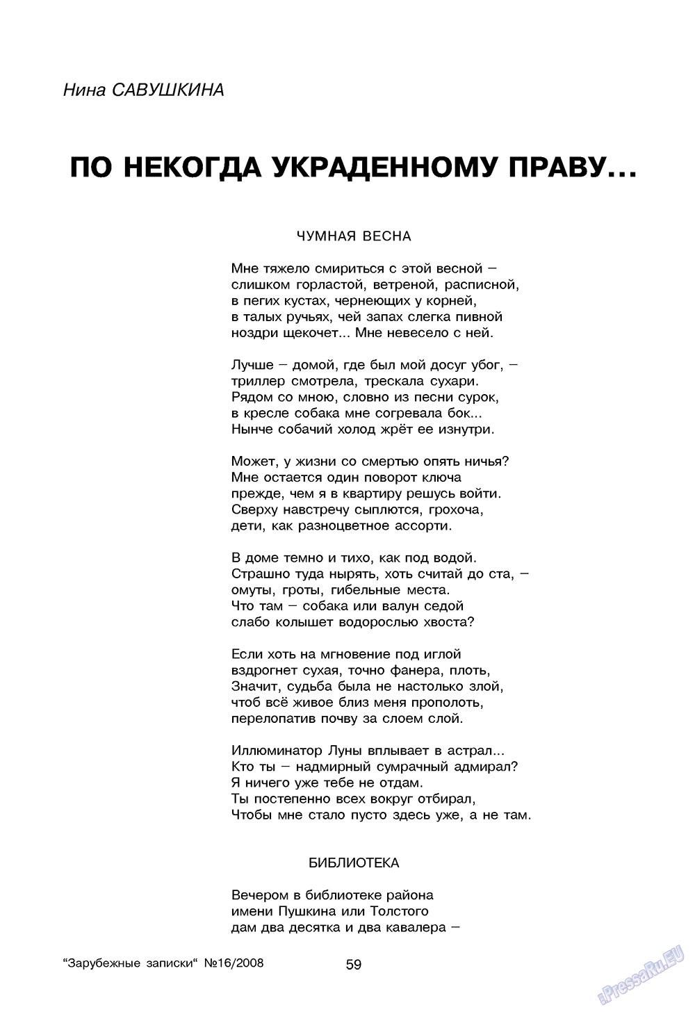 Зарубежные записки (журнал). 2008 год, номер 4, стр. 61