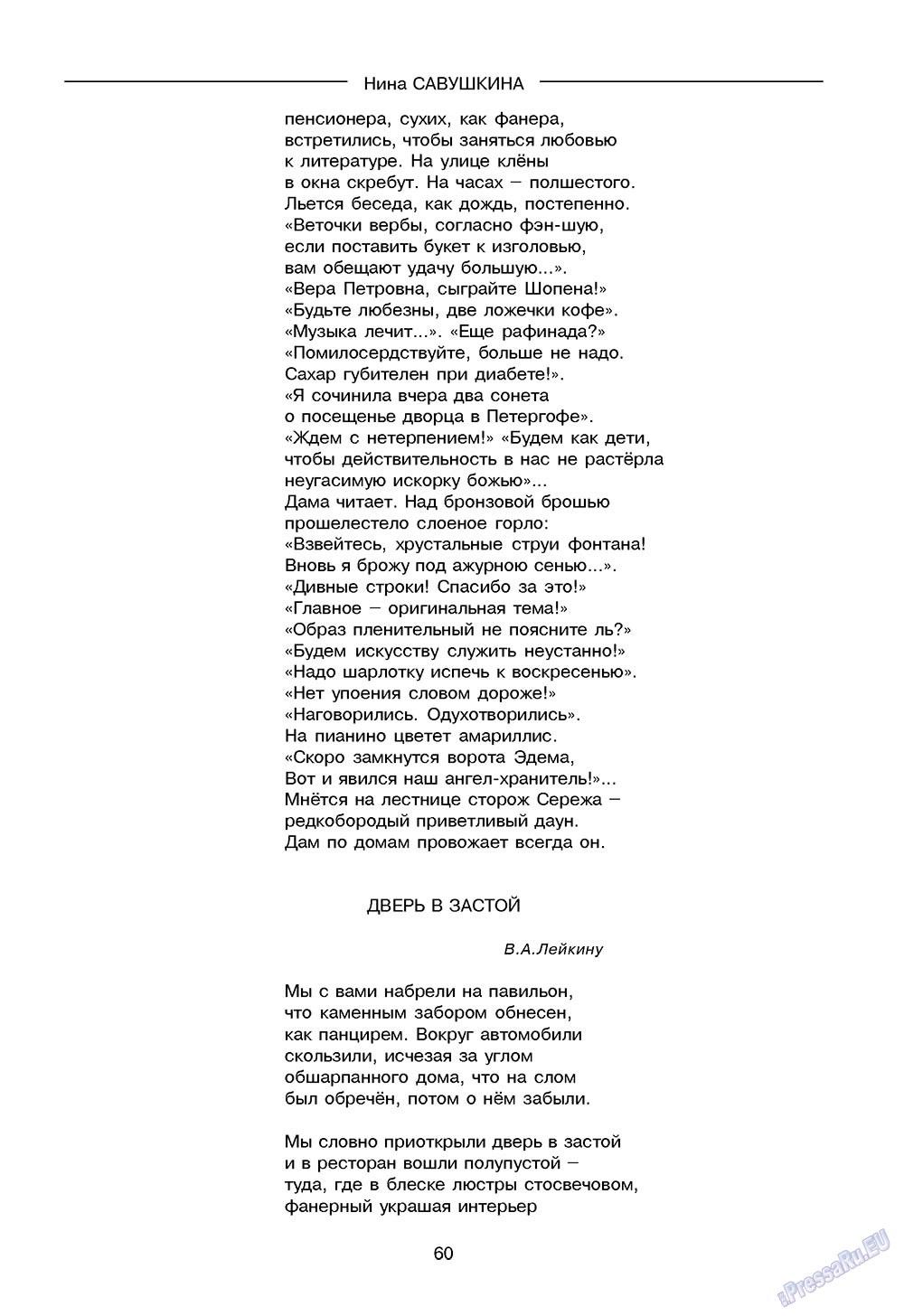 Зарубежные записки (журнал). 2008 год, номер 4, стр. 62