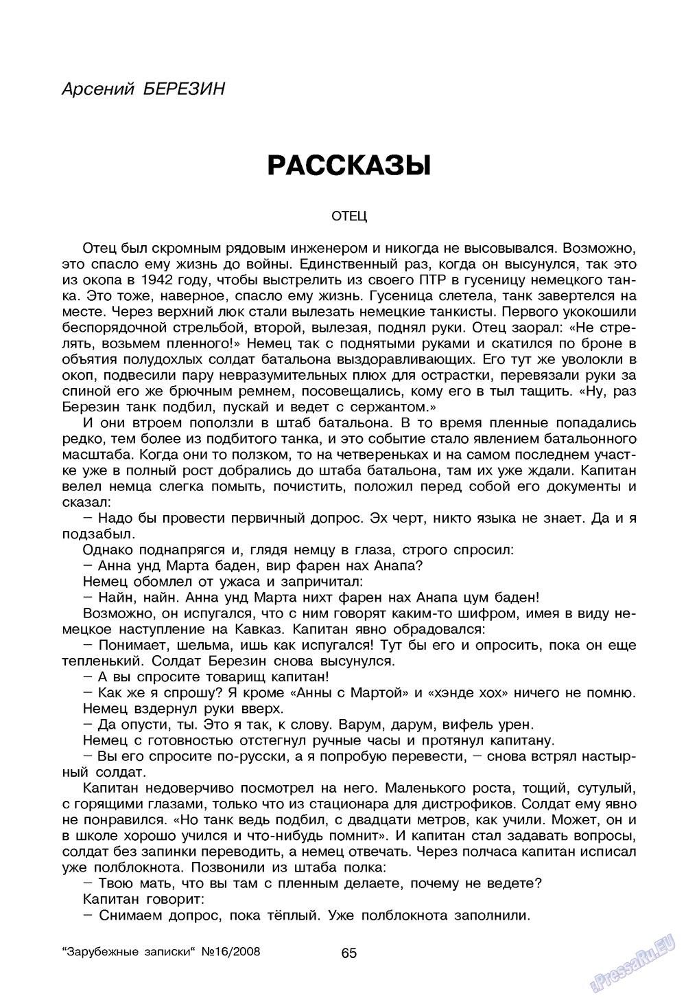 Зарубежные записки (журнал). 2008 год, номер 4, стр. 67