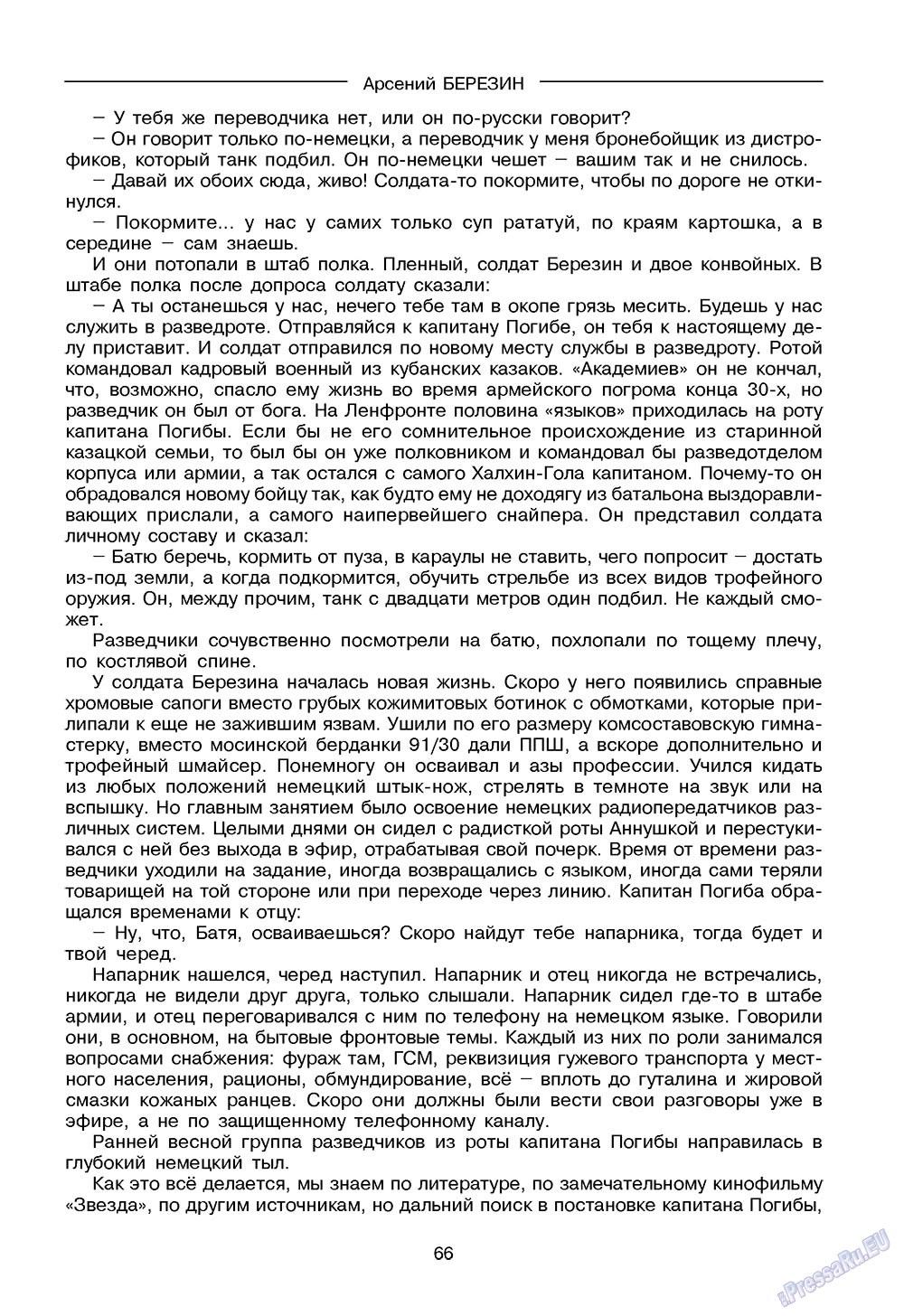 Зарубежные записки (журнал). 2008 год, номер 4, стр. 68