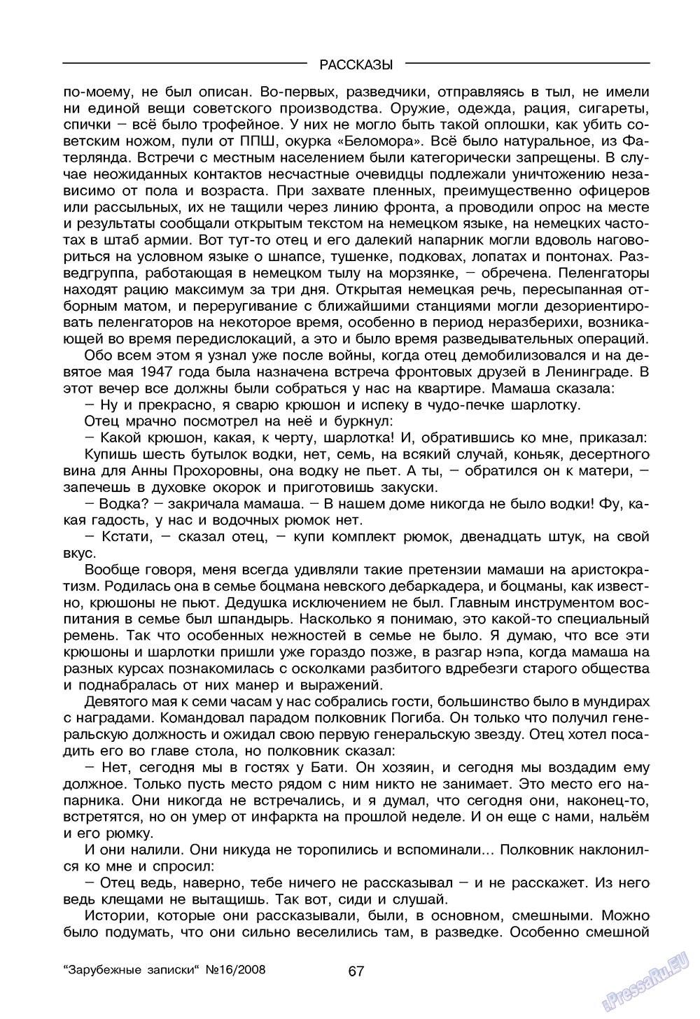 Зарубежные записки (журнал). 2008 год, номер 4, стр. 69