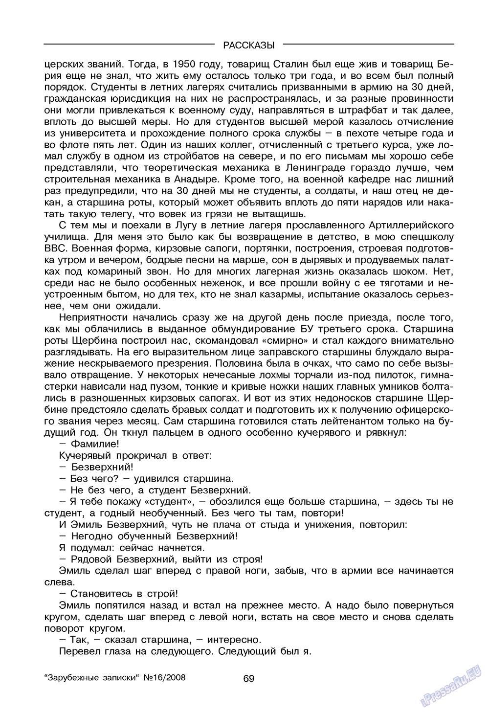 Зарубежные записки (журнал). 2008 год, номер 4, стр. 71