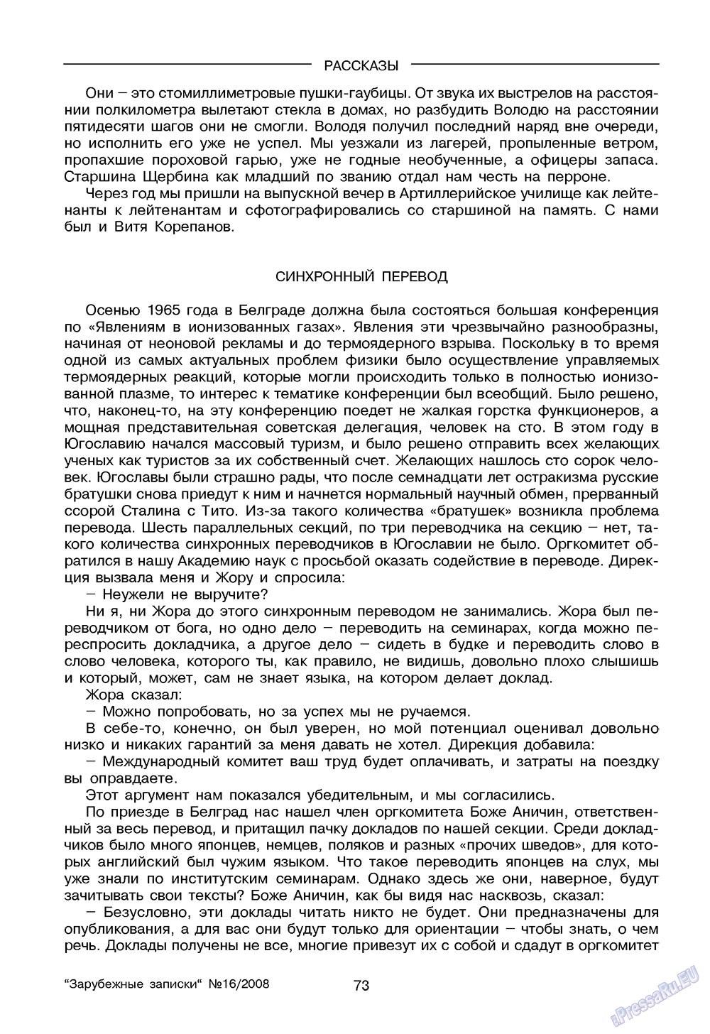 Зарубежные записки (журнал). 2008 год, номер 4, стр. 75