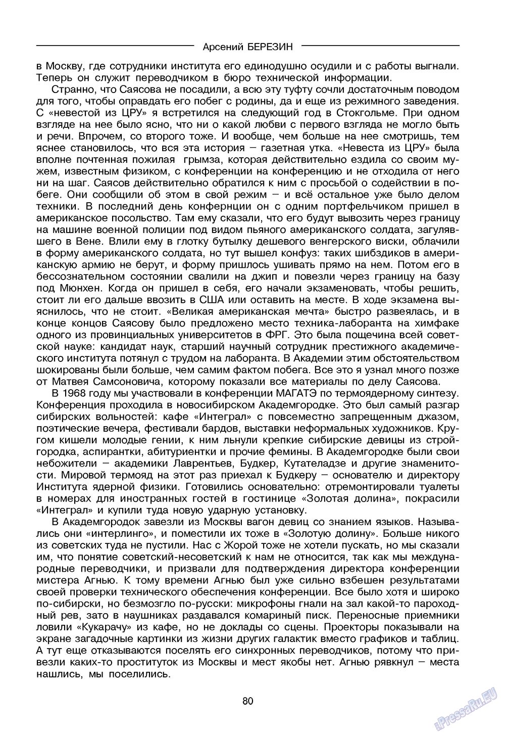 Зарубежные записки (журнал). 2008 год, номер 4, стр. 82