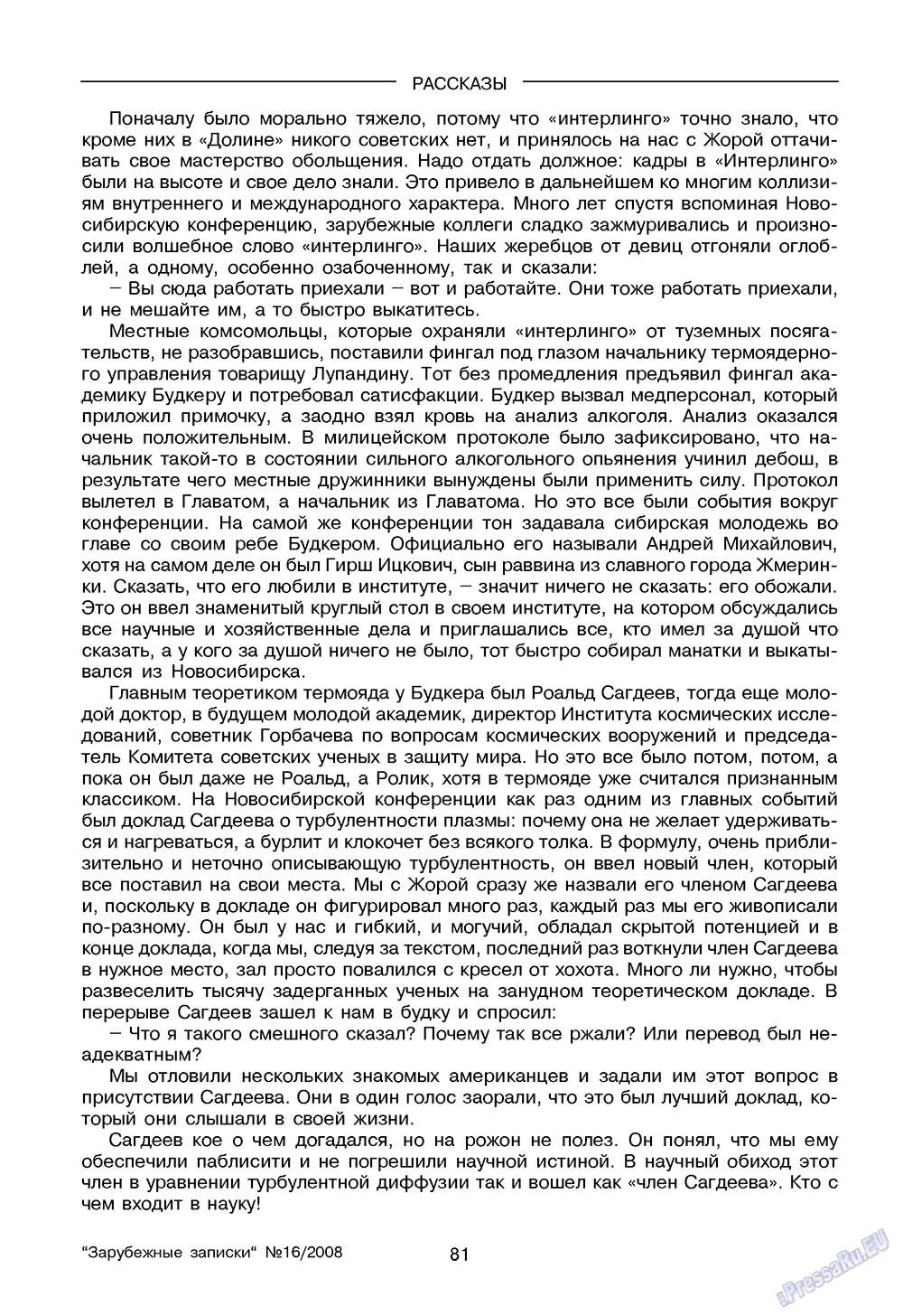 Зарубежные записки (журнал). 2008 год, номер 4, стр. 83