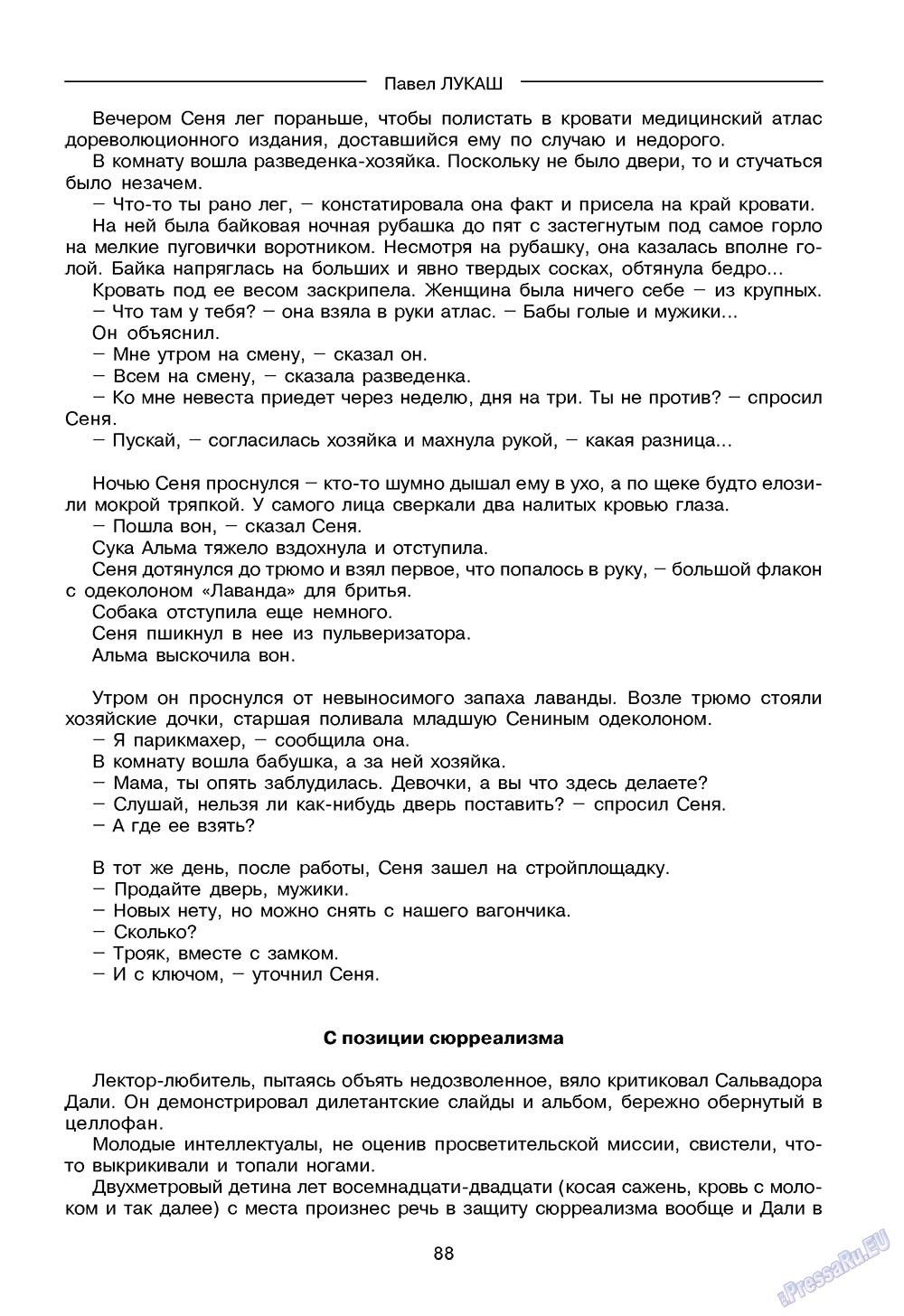 Зарубежные записки (журнал). 2008 год, номер 4, стр. 90