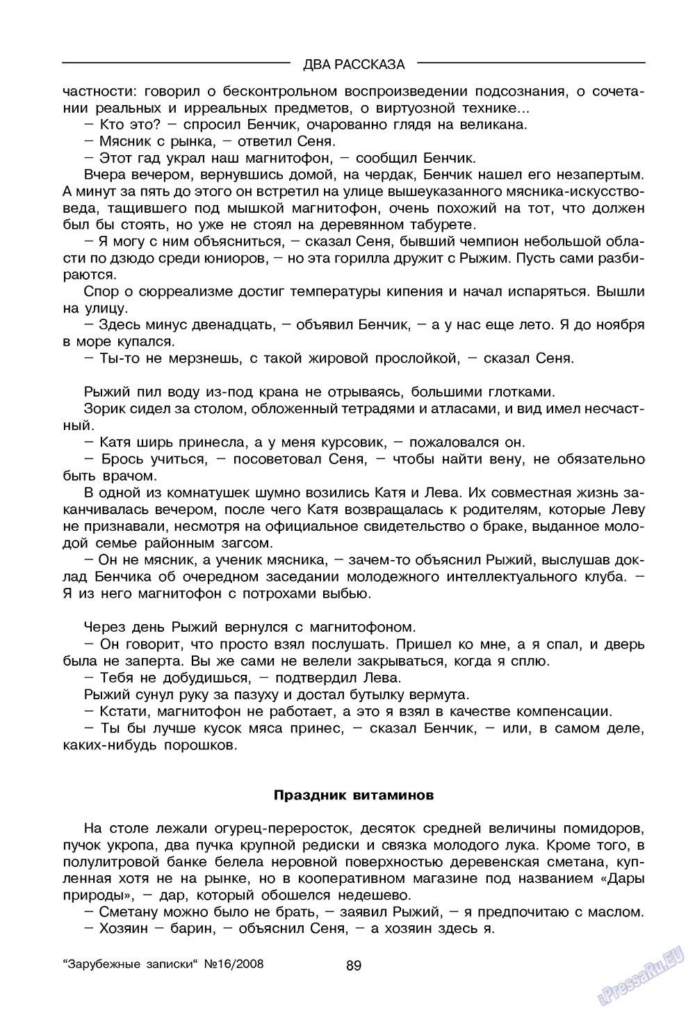 Зарубежные записки (журнал). 2008 год, номер 4, стр. 91