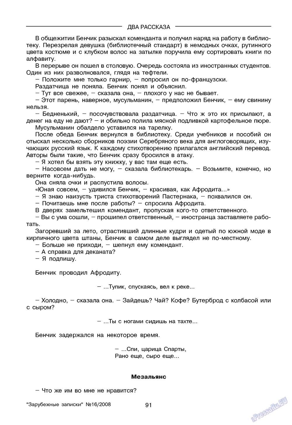 Зарубежные записки (журнал). 2008 год, номер 4, стр. 93