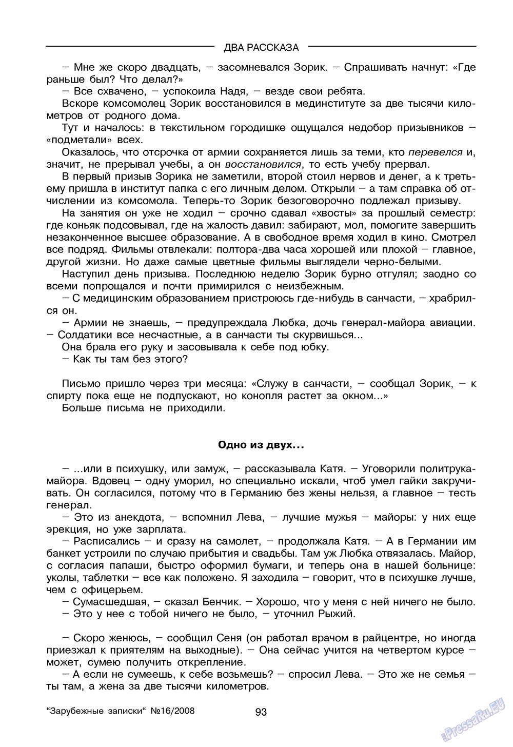 Зарубежные записки (журнал). 2008 год, номер 4, стр. 95