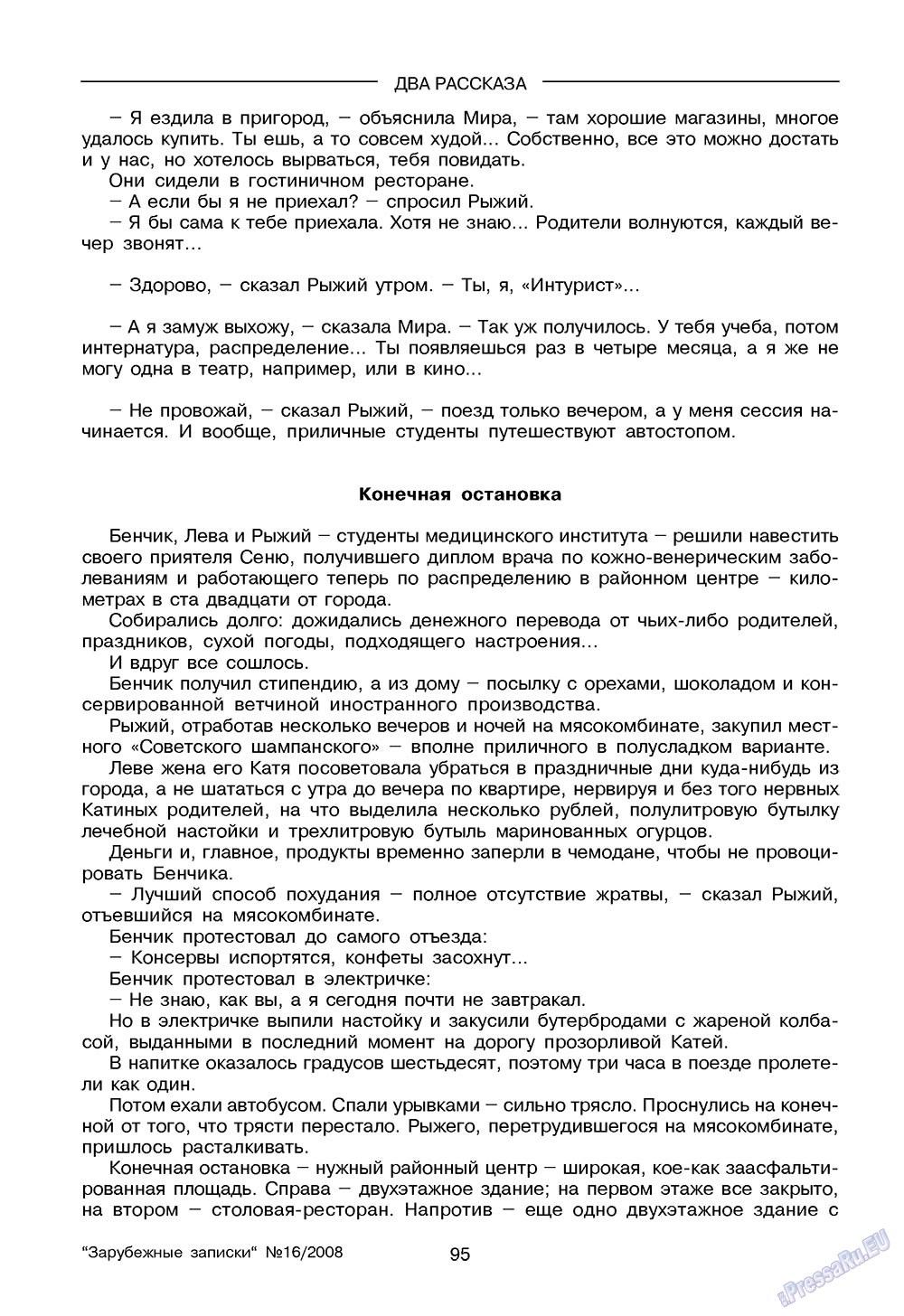 Зарубежные записки (журнал). 2008 год, номер 4, стр. 97