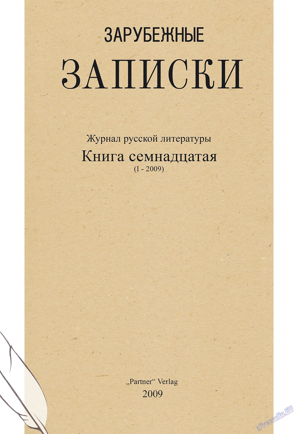 Зарубежные записки (журнал). 2009 год, номер 1, стр. 1