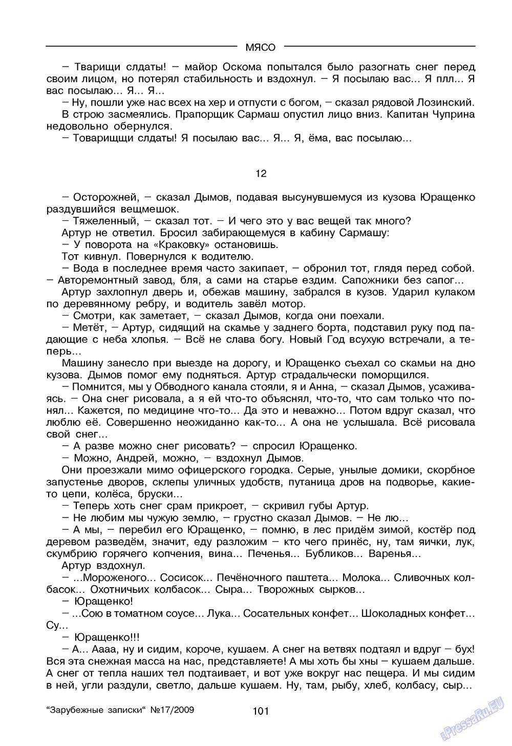 Зарубежные записки (журнал). 2009 год, номер 1, стр. 103