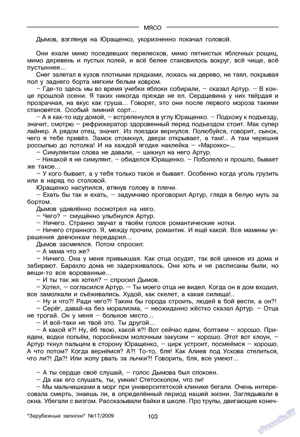 Зарубежные записки (журнал). 2009 год, номер 1, стр. 105