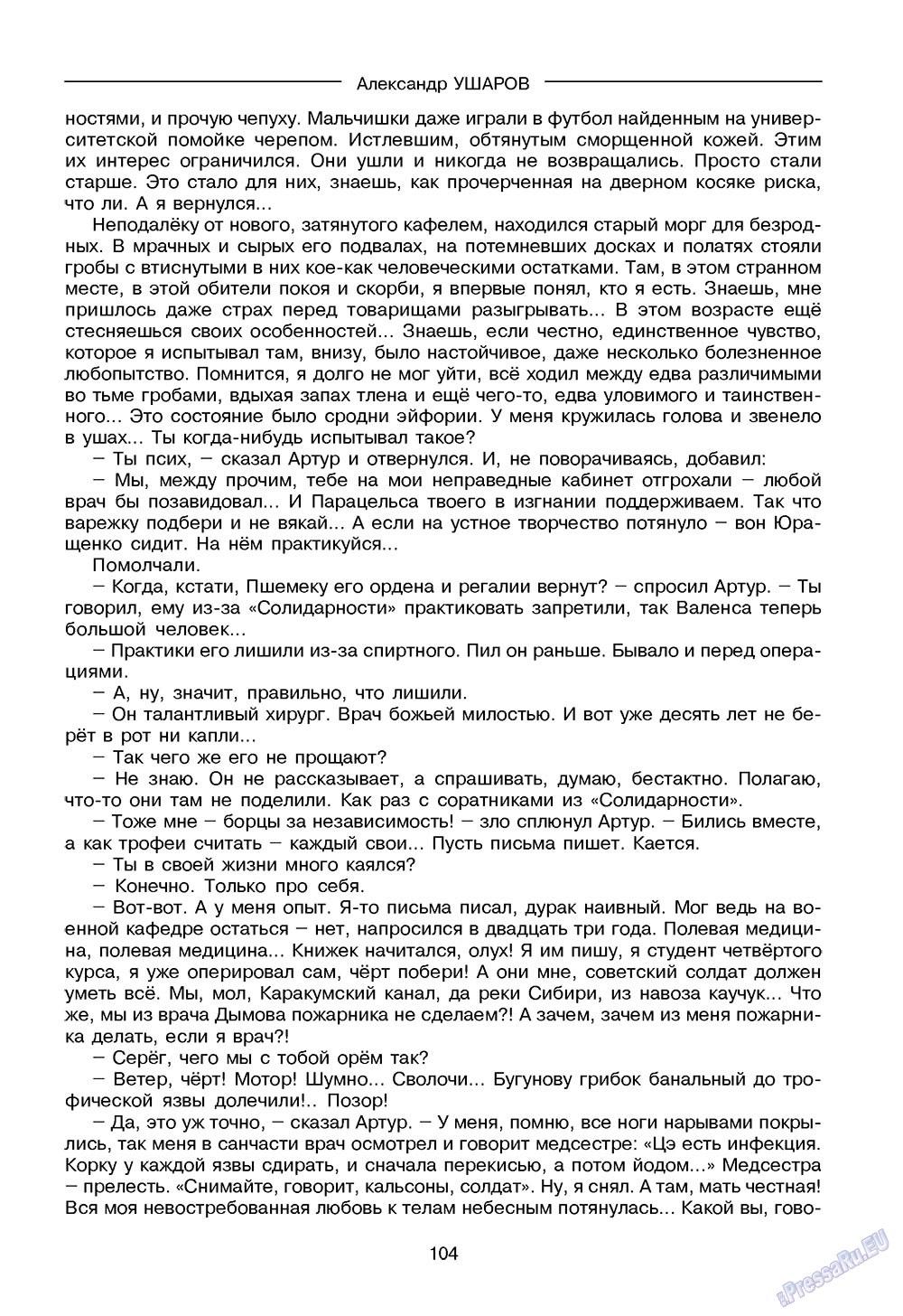 Зарубежные записки (журнал). 2009 год, номер 1, стр. 106
