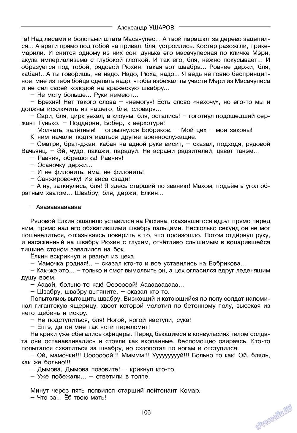 Зарубежные записки (журнал). 2009 год, номер 1, стр. 108