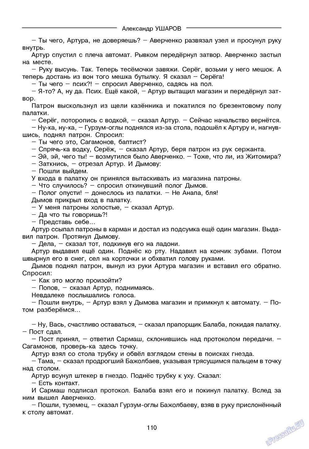 Зарубежные записки (журнал). 2009 год, номер 1, стр. 112