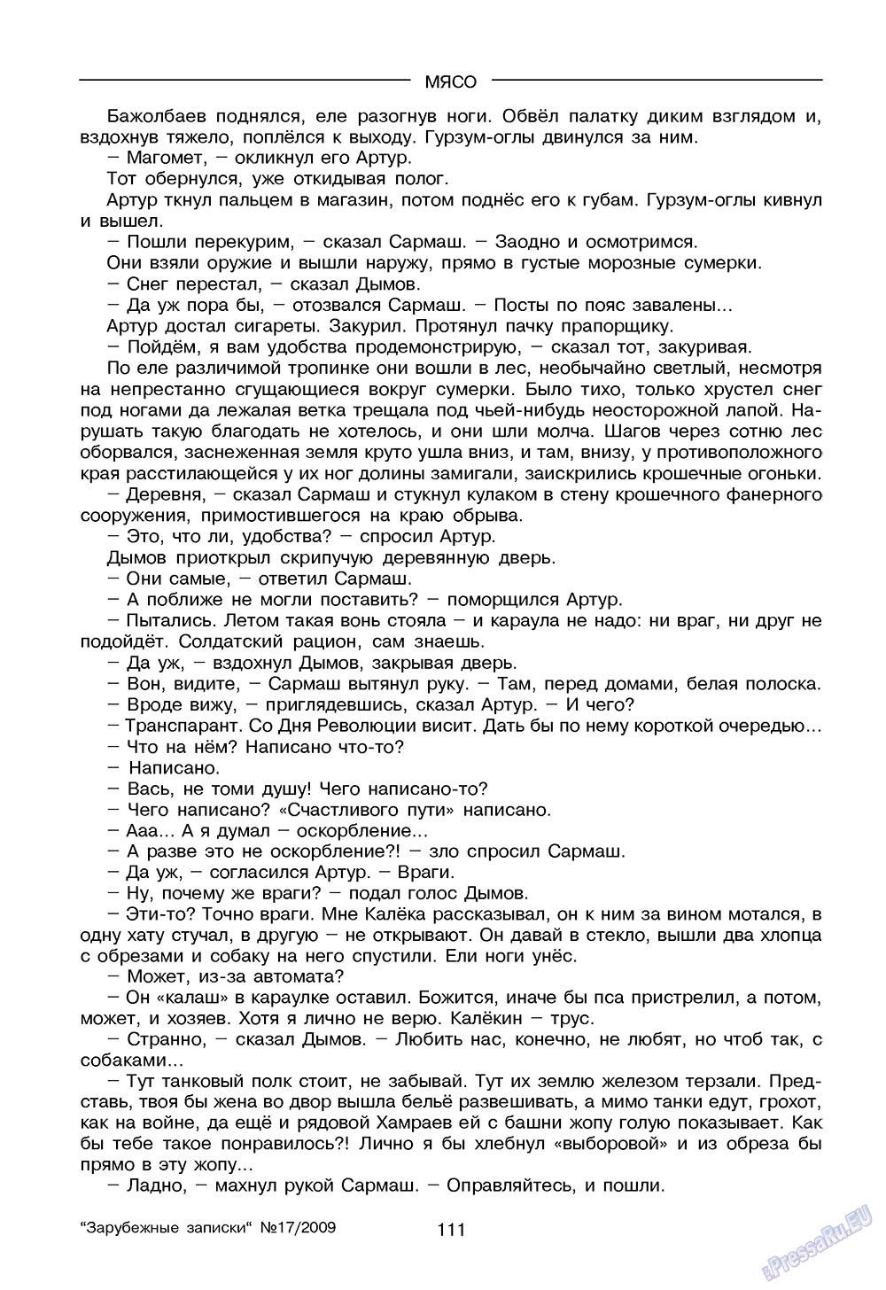 Зарубежные записки (журнал). 2009 год, номер 1, стр. 113
