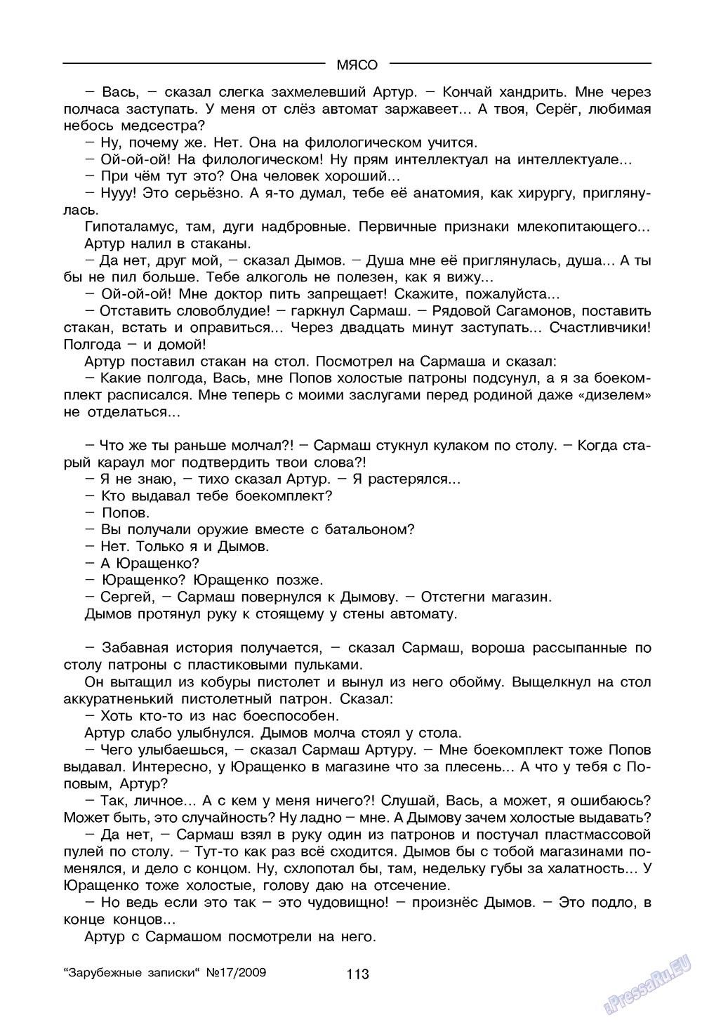 Зарубежные записки (журнал). 2009 год, номер 1, стр. 115