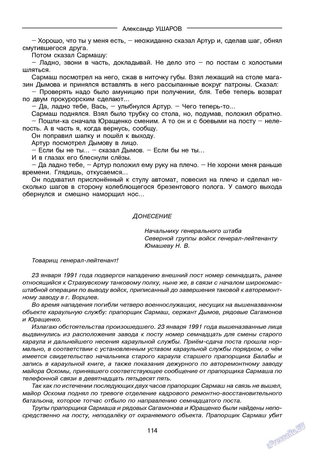 Зарубежные записки (журнал). 2009 год, номер 1, стр. 116