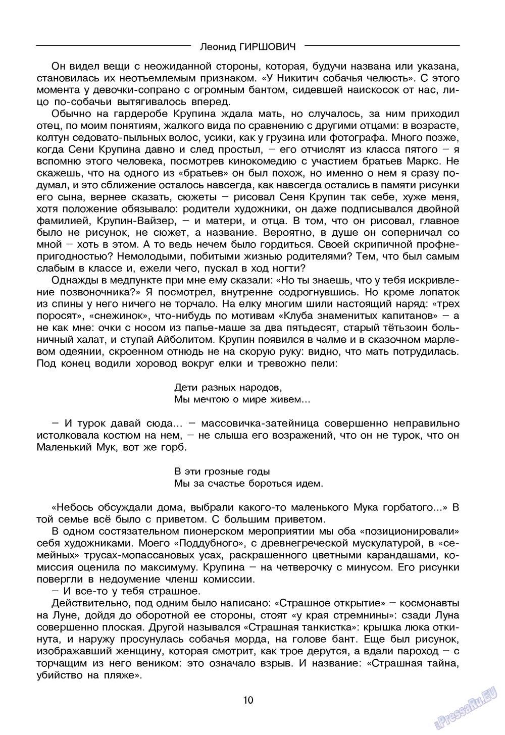 Зарубежные записки (журнал). 2009 год, номер 1, стр. 12